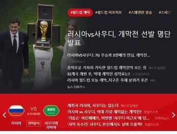 [월드컵 중계]역대 가장 재미없을 것 같은 월드컵 개막전이라지만...