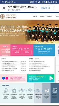 국내유일 온라인 테솔대학원 신입생모집