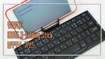 퓨전FNC INOTE X-Folding Stick 블루투스 키보드