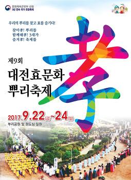대전가을축제 2017 대전효문화뿌리축제 프로그램 안내