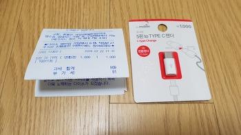 다이소 타입C(Type C) 젠더 1000원.