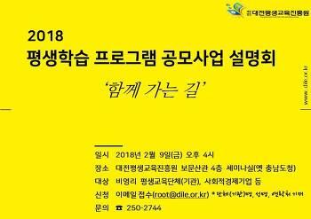 2018 평생학습 프로그램 공모사업 설명회 개최(2월 9일) 함께 가요 우리~