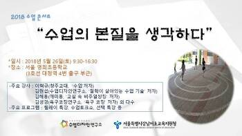"""2018 수업 콘서트 개최 """"수업을 본질을 생각하다"""""""