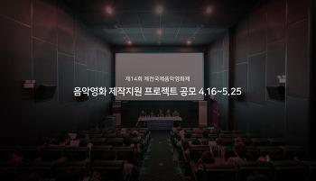 음악영화 제작지원 프로젝트 작품 공모
