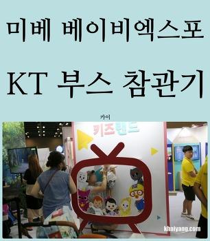 킨텍스 유아교육전 미베 베이비엑스포, KT 키즈랜드 방문기
