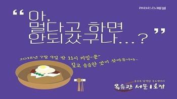 <MBC스페셜> '옥류관 서울 1호점' 평양냉면, 그 맛은?