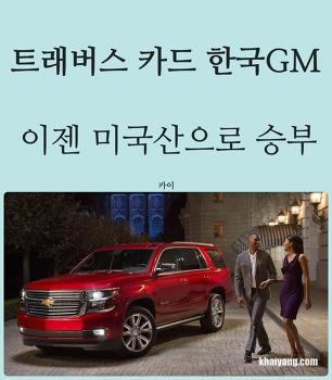트래버스 카드 꺼낸 한국GM, 이젠 미국산으로 승부?
