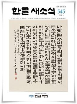 [한글새소식-545]외국어 남용 막으려면 '외래어'규정부터 없애야 한다/이건범 대표