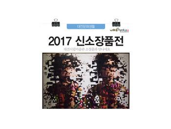 2017 신소장품전! 대전시립미술관 소장 작품 한자리에