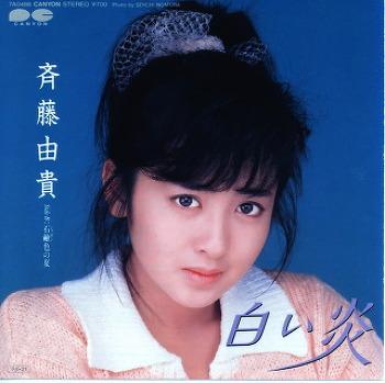 Yuki Saito - Shiroi hono
