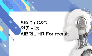 [AIBRIL 솔루션 시리즈] #2. AIBRIL HR for recruit