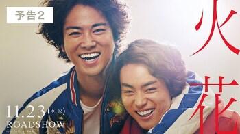 [한글자막] 일본영화 '불꽃' 예고편  #스다 마사키 #키리타니 켄타