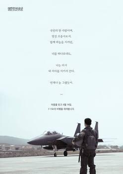 [F-15K 비행재개] 언제나 늘 그랬듯이