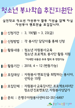 [모집] 청소년 봉사학습 추진지원단