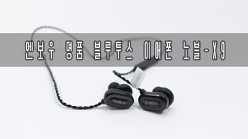 엔보우 명품 블루투스 이어폰 노블 - X9