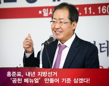 홍준표, 내년 지방선거 '공천 매뉴얼' 만들어 진행....