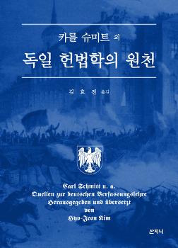 독일 헌법학 연구의 집대성, 저자가 말하는 이 책