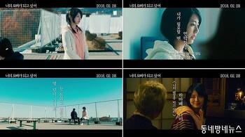 '아인' 너의 췌장페이크 예고편 by 동네방네뉴스