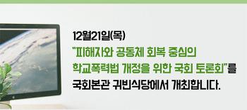 [예고보도]12월21일(목), 학교폭력 문제해결을 위한 국회토론회 개최