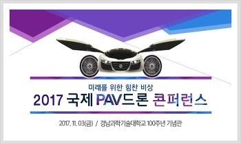 진주서 '2017 국제 PAV드론 콘퍼런스' 개막(2017년 11월 3일)