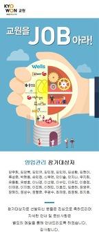 [교원그룹]교원을 'JOB'아라! (영업관리편) 참가대상자 안내