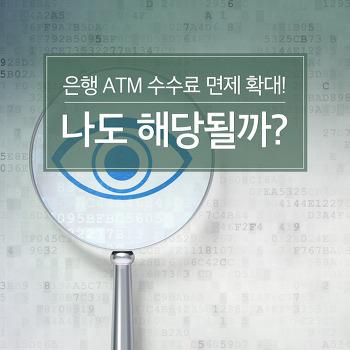 은행 ATM 수수료 면제 확대! 나도 해당될까?