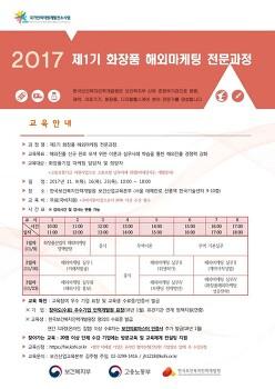 [일정변경-11월] 2017 제1기 화장품 해외마케팅 국비교육 전문과정 - 한국보건복지인력개발원
