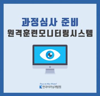 [과정심사준비] 원격훈련모니터링시스템 회원가입 절차