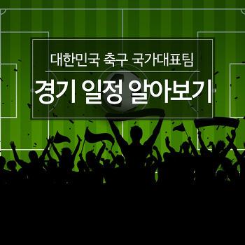 대한민국 축구 국가대표팀 경기 일정 알아보기