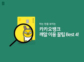 아는 만큼 보이는 카카오뱅크 깨알 이용 꿀팁 Best 4!