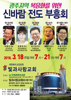 [3월 18 ~ 21일] 광주지역 복음화를 위한 신바람 전도 부흥회 - 빛과사랑교회