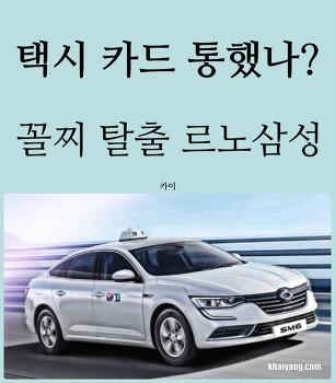 SM6 택시카드 통했나? 꼴찌 탈출 성공 르노삼성