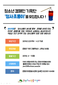 [모집] 청사초롱-청소년 캠페인 기획단