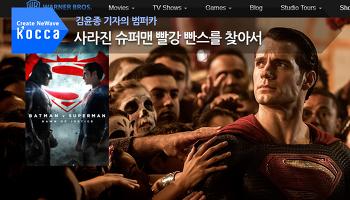 [김윤종 기자의 범퍼카]사라진 슈퍼맨 빨강 빤스를 찾아서
