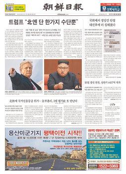 신문사설 2017년 10월 9일 월요일 - 한·미 FTA 개정협상 합의와 한미관계, 북한 개성공단 가동, 노벨평화상 '핵무기폐기국제운동'(ICAN) 선정과 북핵문제, 한중 통화스와프 내일 만료와 한중관계