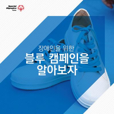 장애인을 위한 블루 캠페인