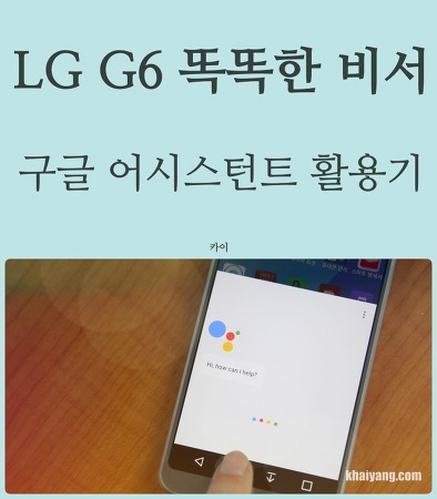 LG G6 구글 어시스턴트 활용기, 크러쉬 볼빨간 사춘기 콜라보