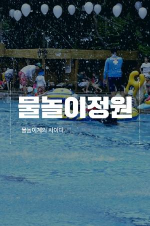 [남이섬 / 여름] 8월 첫째주, 남이섬에서 뭘 할수있지?