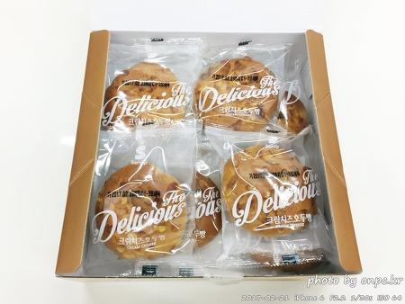 코스트코의 새로운 간식 크림치즈호두빵
