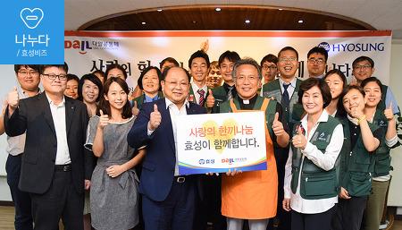 최빈국 어린이를 위한 '사랑의 한끼 나눔' 지원