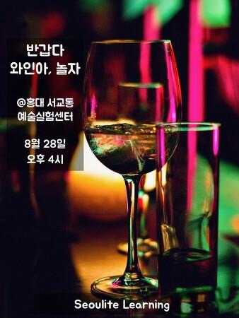 [와인 강의] 반갑다 와인아, 와인아 놀자