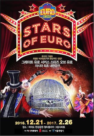 그레이트 유로 서커스 내한공연〈스타즈 오브 유로〉관객참여형으로 온 가족이 즐길 수 있어