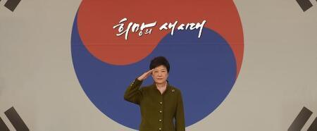 국군의 날 미스코리아, 그리고 꽃목걸이