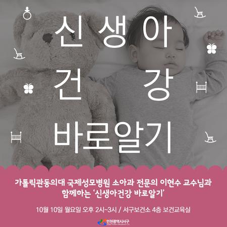 """인천 서구보건소 """"신생아건강 바로알기"""" 건강강좌"""