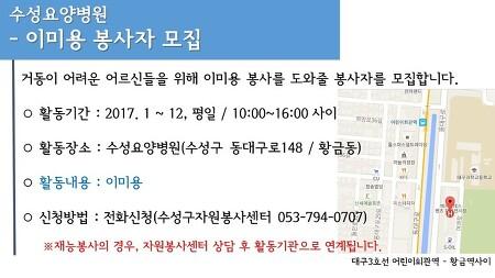 수성요양병원-이미용 봉사자 모집