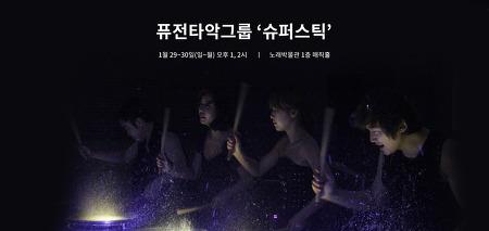 [남이섬 / 공연] 퓨전타악그룹 '슈퍼스틱'