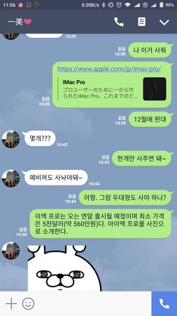 iMac Pro 한대 사줘~