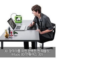 3D 창작 취미생활자를 위한 완벽한 펜 태블릿, Intuos 3D(인튜어스 3D)