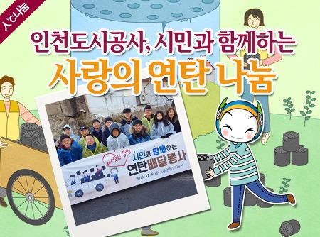 인천도시공사,  따뜻한 겨울 준비하세요