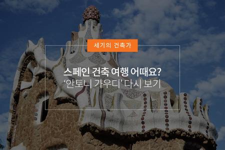 스페인 건축 여행 어때요? '안토니 가우디' 다시 보기